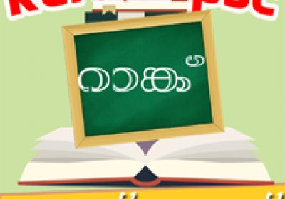 Kerala_PSC_Rank Mobile App