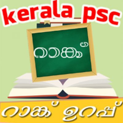 Kerala_PSC_Rank Mobile App